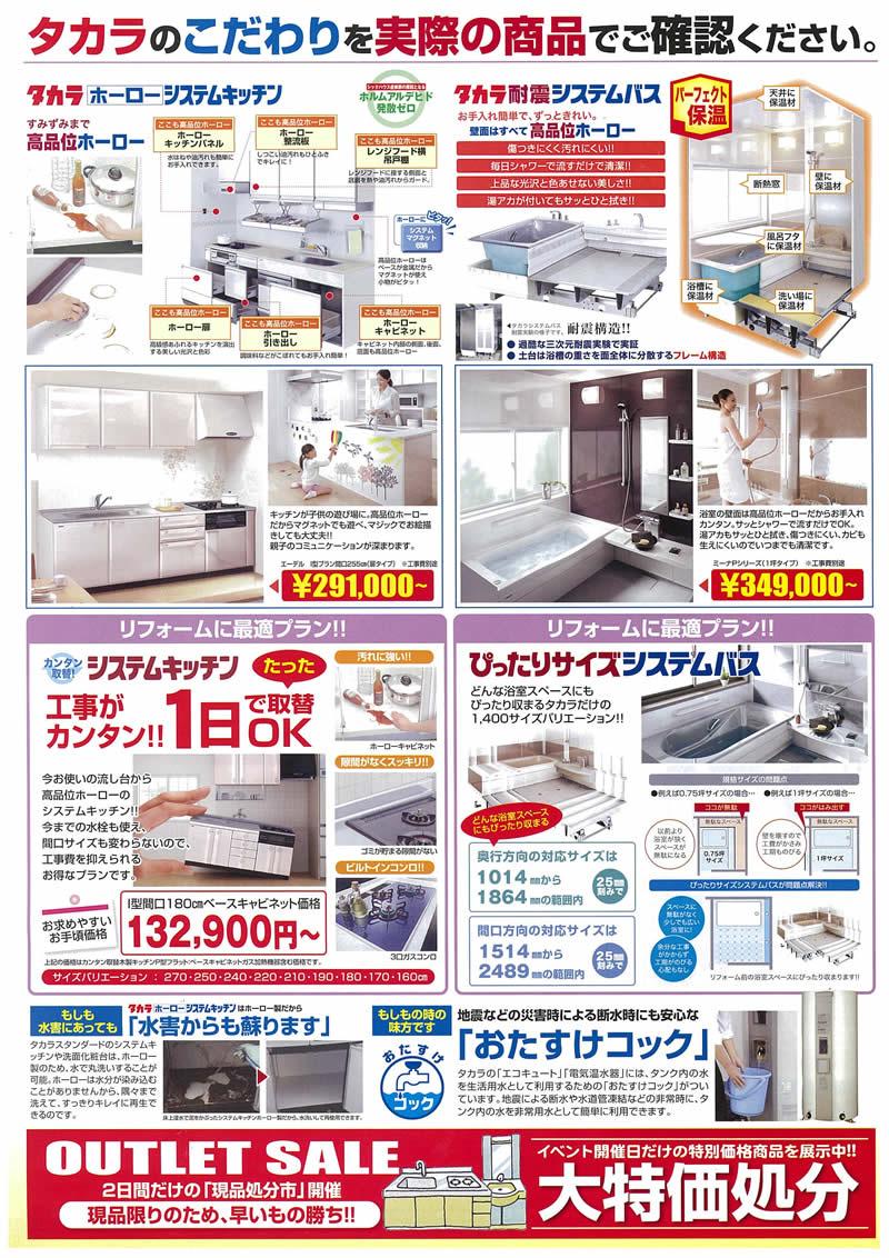 2011タカラ住宅機器ショールーム
