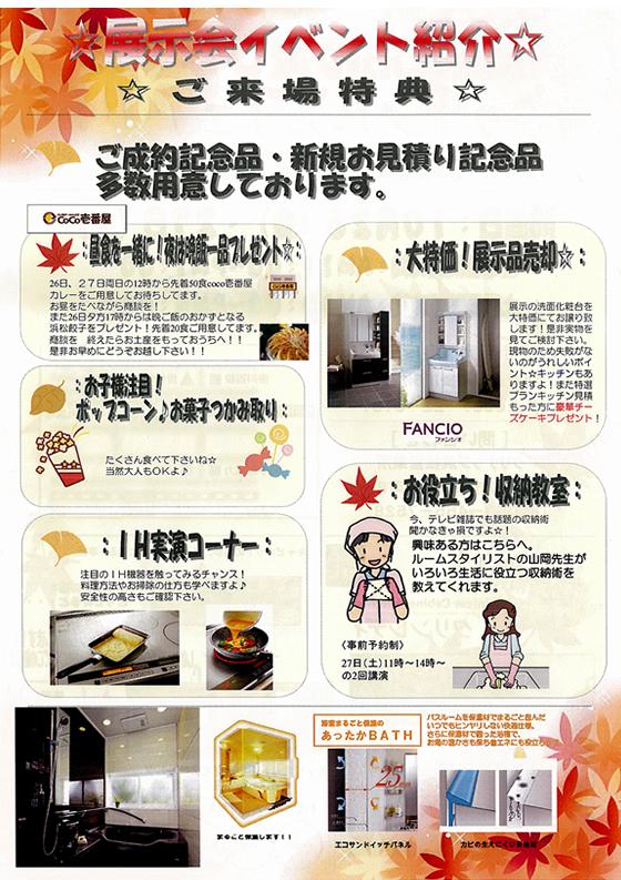 展示会イベント紹介!!ご来場特典